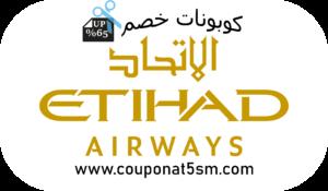 كود خصم الاتحاد للطيران code Etihad Airways UP%15