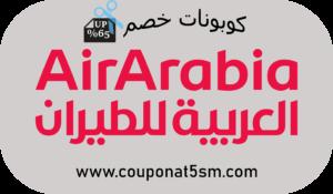 كود خصم العربية للطيران code Air Arabia