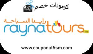 كود خصم راينا تورز coupons codes rayna tours