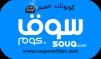 كود خصم سوق كود سوق موقع كوبونات خصم code Souq