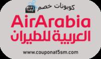 عروض وخصومات العربية للطيران موقع كوبونات خصم