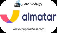 Discounts Almatar خصومات المطار للطياران ✔ عروض وخصومات شركة المطار