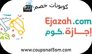 Discounts Ejazah خصومات اجازه كوم تصل حتي ✔ عروض وخصومات