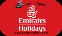 Discounts Emirates Holidays كود خصم الامارات للعطلات تخفيضات الامارات للعطلات