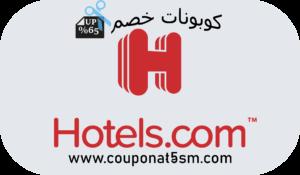 Discounts Hotels ✔ عروض وخصومات هوتيلز خصم يصل حتي
