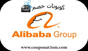 كود خصم علي بابا promo code Alibaba UP%25