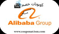 promo code Alibaba كود خصم علي بابا