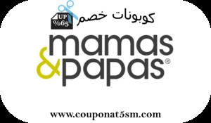 promo code Mamasandpapas كود خصم ماماز اند باباز
