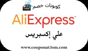 code Aliexpress كود خصم علي اكبريس كود علي اكبريس