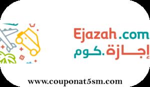 Discounts Ejazah خصومات اجازه كوم تصل حتي %35 ✔ عروض وخصومات