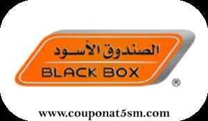 كود خصم الصندوق الأسود كود الصندوق الأسود موقع كوبونات خصم code Blackbox