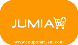 كود خصم جوميا كود جوميا موقع كوبونات خصم code Jumia
