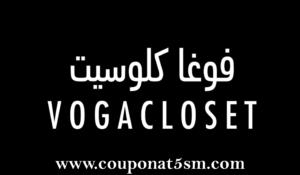 كود خصم فوغا كلوسيت كود فوغا كلوسيت code VogaCloset