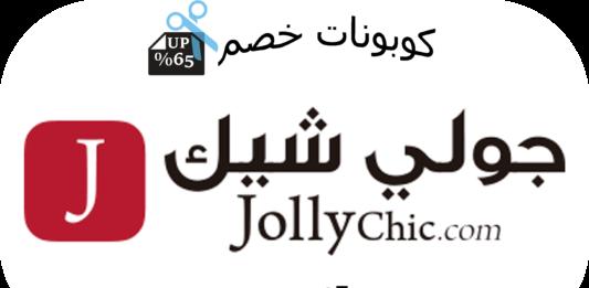 كود خصم جولي شيك كود جولي شيك موقع كوبونات خصم code jollychic