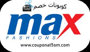 كود خصم ماكس %30 | كود ماكس | code max fashion