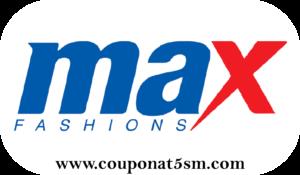كود خصم ماكس كود ماكس code max fashion