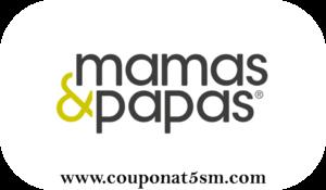promo-code-Mamasandpapas--كود-خصم-ماماز-اند-باباز
