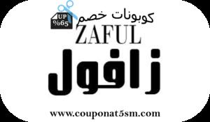 كود خصم زافول | كود زافول code zaful UP%30
