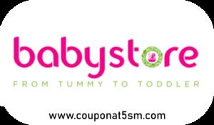 كود خصم بيبي ستور جديد 2019 | babystore coupon code