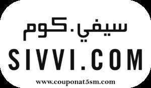 كود-خصم-سيفي-2019-جديد-50-و-100-ريال-كوبونات-سيفي،-Coupons-Codes-Sivvi