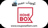 كود خصم هوم بوكس جديد 2019 | coupon code home box