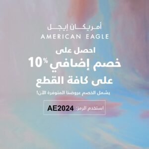 كود خصم امريكان ايجل الكويت
